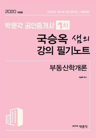 2020 국승옥 샘의 부동산학개론 강의 필기노트